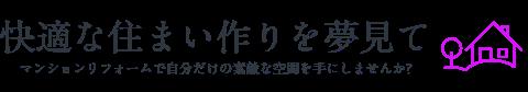 快適な住まい作りを夢見てサイトのロゴ